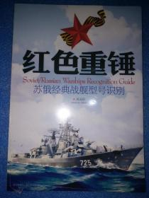 红色重锤:苏俄经典战舰型号识别【全新未拆封】