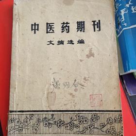 中医药期刊(文摘选编)
