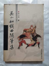 吴小如戏曲随笔集