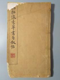 初拓怀素草书自叙帖  民国八年有正书局影印本,一册全,带纸号印