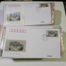1998-10《古代书院》特种邮票 极限封 一套4枚