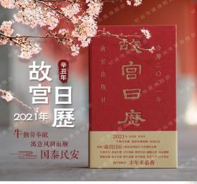 故宫日历2021年辛丑年福牛贺新岁丰年禾黍香一版一印