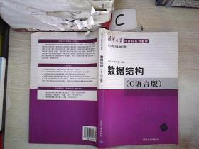 数据结构(C语言·版)