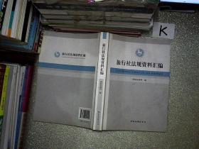 旅行社法规资料汇编