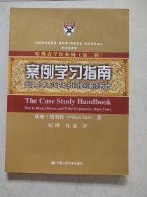 案例学习指南:阅读、分析、讨论案例和撰写案例报告