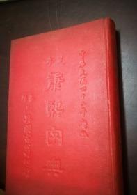 足本 康熙字典(民国四十二年新版)