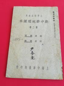 教育部审定小学校高级用:新中华地理课本(第二册)