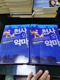 韩语版小说  韩文原版(1、2)全二册 18  书名见图片
