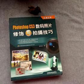 影像圣典:Photoshop CS3数码照片修饰与拍摄技巧