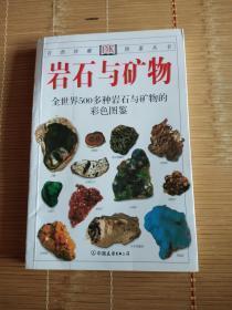 岩石与矿物:全世界500多种岩石与矿物的彩色图鉴