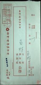 台湾银行封专辑:台湾邮政用品、信封、台湾省合作金库南高雄支库,盖高雄邮资机戳