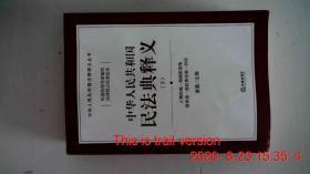 中华人民共和国民法典释义(单下册)
