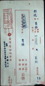 台湾银行封专辑:台湾邮政用品、信封、台湾省合作金库五权支库,销台中邮资机戳