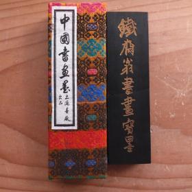 铁斋翁书画宝墨上海墨厂70末80初老2两69克油烟101断粘墨锭N777