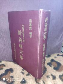早期原版《针灸经穴学》精装一册   ——实拍现货,不需要查库存,不需要从台湾发。欢迎比价,如若从台预定发售,价格更低!