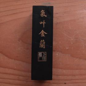 气叶金兰70年代老4两126克断粘上海墨厂出品老墨锭N779