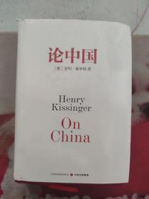 (特价!) 论中国9787508651903
