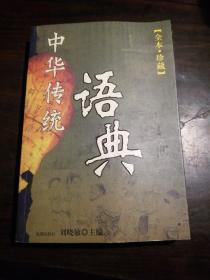 中华传统语典(全本.珍藏)