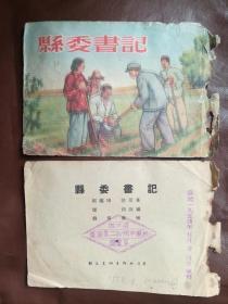 老版《县委书记》封面及扉页和内容