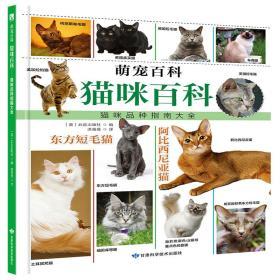 萌宠百科:猫咪百科(精装版)