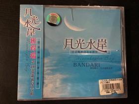 月光水岸 CD(1张光盘)(瑞士一尘不染的音符)未开封