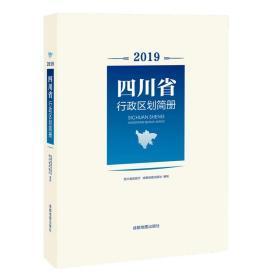 2020新版 四川省行政区划简册 四川省县级以上地名速查变更 城市信息资料 城乡概况 镇乡街道统计 成都地图出版社