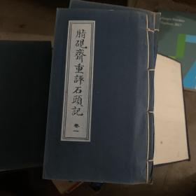脂砚斋重评石头记 八卷