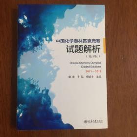 中国化学奥林匹克竞赛试题解析(第4版)