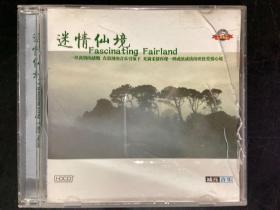 迷情仙境 减压音乐(1CD)