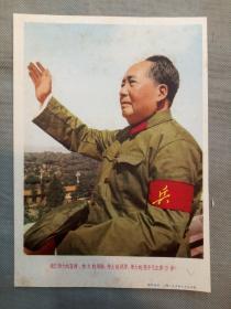 宣传画:世界革命人民心中的红太阳毛主席万岁( 上海人民美术出版社)