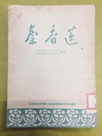 1955年【秦香莲】根据武汉汉剧图参加会演的演出本