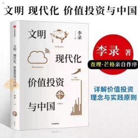 文明现代化价值投资与中国