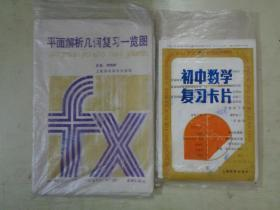 《平面解析几何复习一览图》《初中数学复习卡片(25张全)》【2套合售】