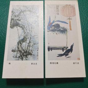 1985年历卡片(2枚)合售