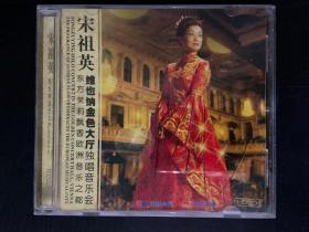 宋祖英 CD