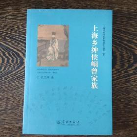 上海乡绅候峒曾家族
