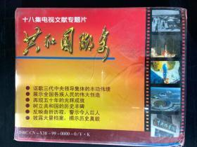VCD 共和国脚步 光盘9碟 未开封