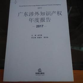 广东涉外知识产权年度报告 2017