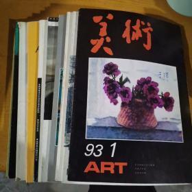 新美术1993年缺2.12