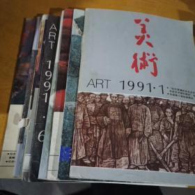 新美术1991年缺5.8.10