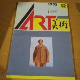 新美术1995年第12期