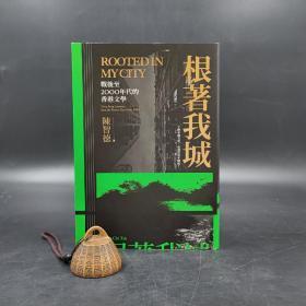 特惠·台湾联经版  陈智德《根著我城:战后至2000年代的香港文学》(锁线胶订)