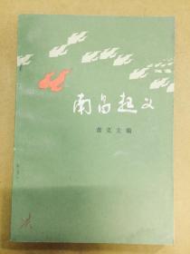 1979年1版1印【南昌起义】 内前10页有毛泽东、周恩来、朱德等照片