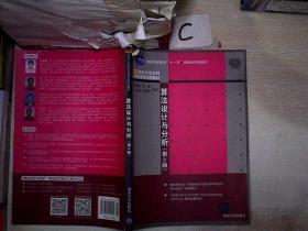 算法设计与分析·第2版