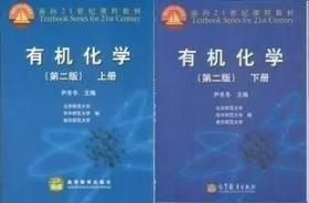有机化学 (上 下册) 第二版  第2版