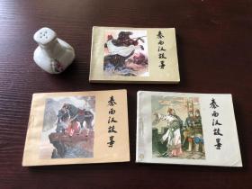 秦西汉故事(上中下)