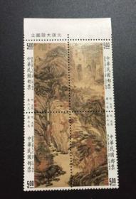 特261明沈周庐山高古画邮票