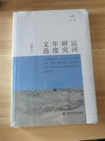 运河研究年度文选(2017)