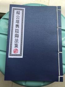 杨公堪舆阴阳法箓 约87页
