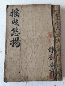 民國1917年手抄舊書搖曳悠揚絕版罕見稀少!帶鈐??!